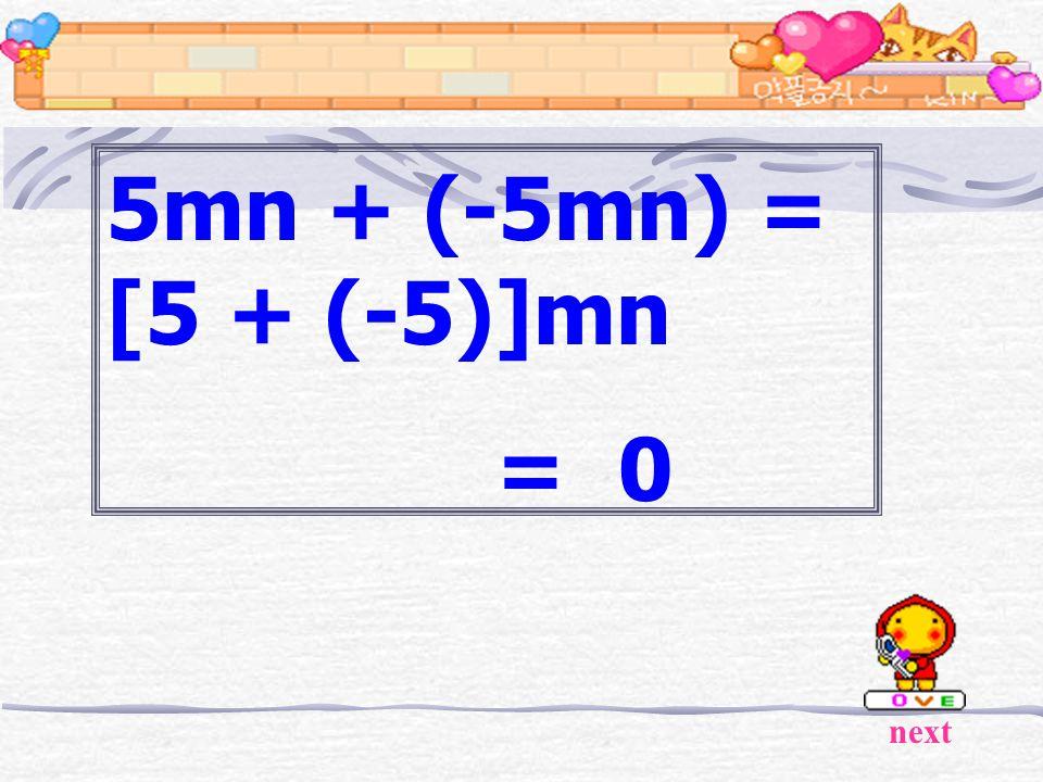 5mn + (-5mn) = [5 + (-5)]mn = 0 next